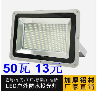 LED户外投光灯50瓦13元