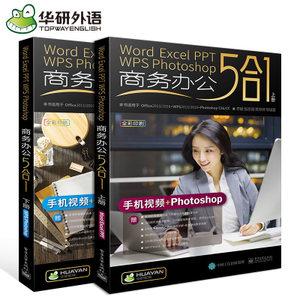 华研Word Excel PPT WPS Photoshop商务办公软件教程 券后24.8元包邮