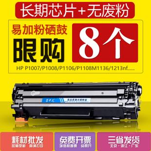 速屯:惠普HP 88A硒鼓2