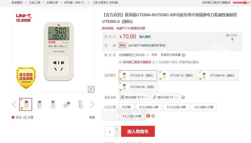 代购优利德(UNI-T)多功能功率计量插座 UT230A-II ¥70(代购成功)