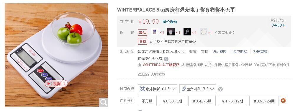 WINTERPALACE 5kg厨房秤烘焙电子称19.90元(代购成功)