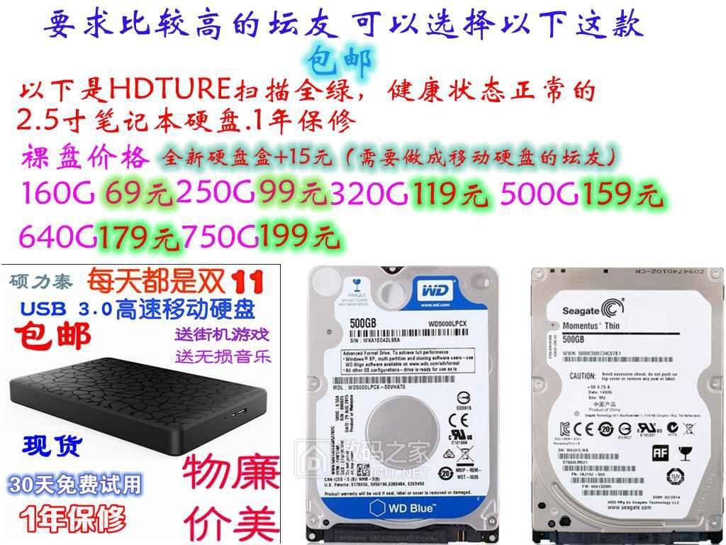福利移动硬盘160G+USB3
