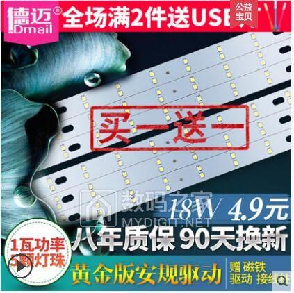 卡奇洛LED改造板吸顶灯改造灯盘 24瓦全发光 活动价2.5元包邮