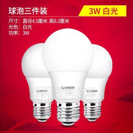 兆驰照明球泡LED灯泡E2