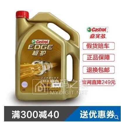 嘉实多 全合成机油4升159!6瓶燃油宝19.9!激光测距仪38元!汽车香水5.1