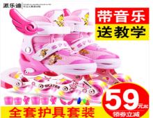派乐迪儿童溜冰鞋59元