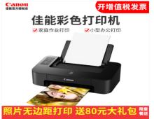 佳能彩色喷墨打印机128