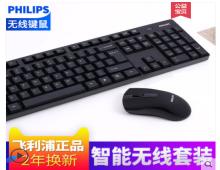 飞利浦无线键盘鼠标套