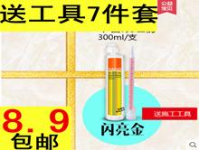 三和美缝剂工具7件8.9