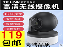 TP-LINK无线摄像头119