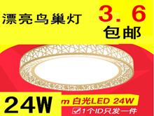 奥沐24W鸟巢led灯3.6!