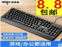 爱国者有线键盘8.8!金