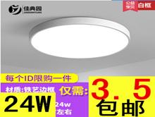佳典园24W圆形LED吸顶3