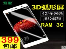 索爱M6高配智能手机399