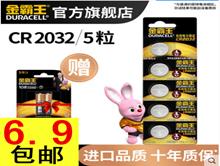 金霸王CR2032锂电6.9!