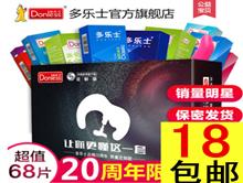 多乐士64片避孕套18.8