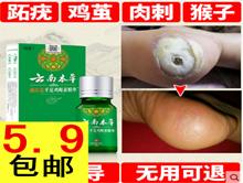 云南本草鸡眼膏5.9!铍