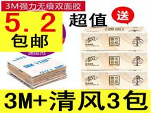 3M强力双面胶+清风抽纸