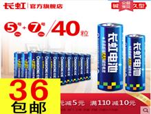 长虹40节碱性电池36!1