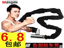 猛犸王铜芯链条锁6.8!