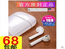 钛美特i6无线蓝牙耳机6