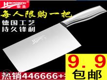 豪圣不锈钢菜刀9.9!5