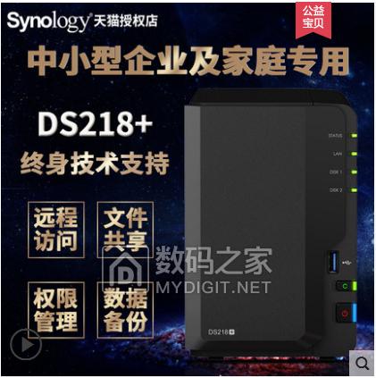 群晖DS218+评测和使用