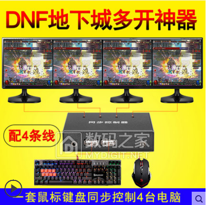 DNF搬砖同步器哪种好?