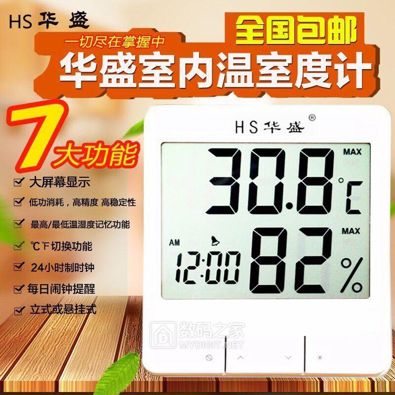 家用电子温度计湿度计1