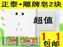 正泰五孔插座+雕牌皂2