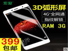 索爱M6全网通智能手机3