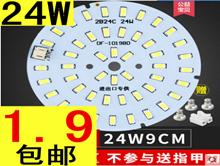 卡奇洛24W改造板LED1.9