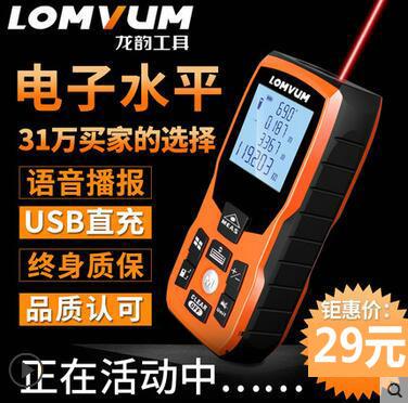 29元的龙韵 激光测距仪