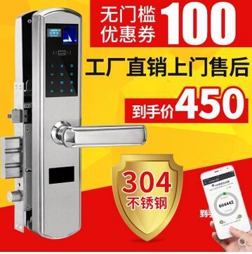 智能指纹密码锁450元!