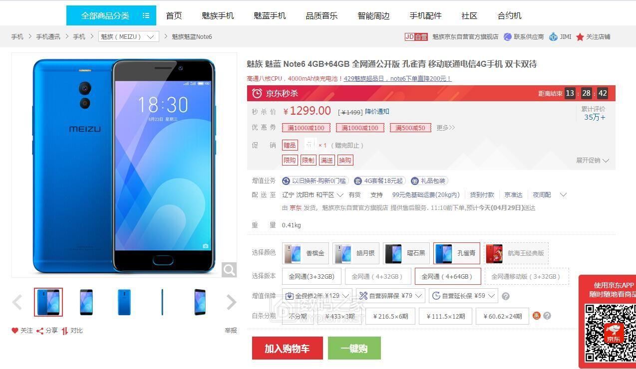 魅蓝 Note6 4GB+64GB 全网通公开版 孔雀青 ¥1199(代购成功)