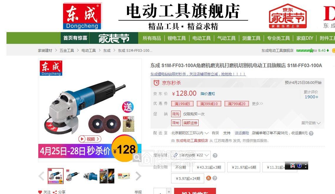 东成S1M-FF03-100A东成角磨机 ¥128(代购成功)