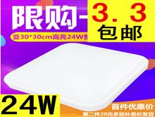 高品质24W吸顶LED灯3.3