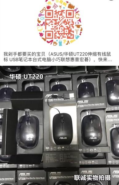 华硕UT220伸缩线鼠标,