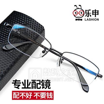 乐申 近视镜超轻眼镜框