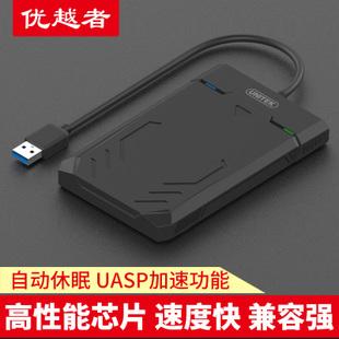 优越者移动硬盘盒usb3.
