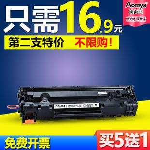 神价新卷!惠普88A/261