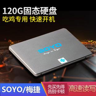 最后一天!120G梅捷SSD