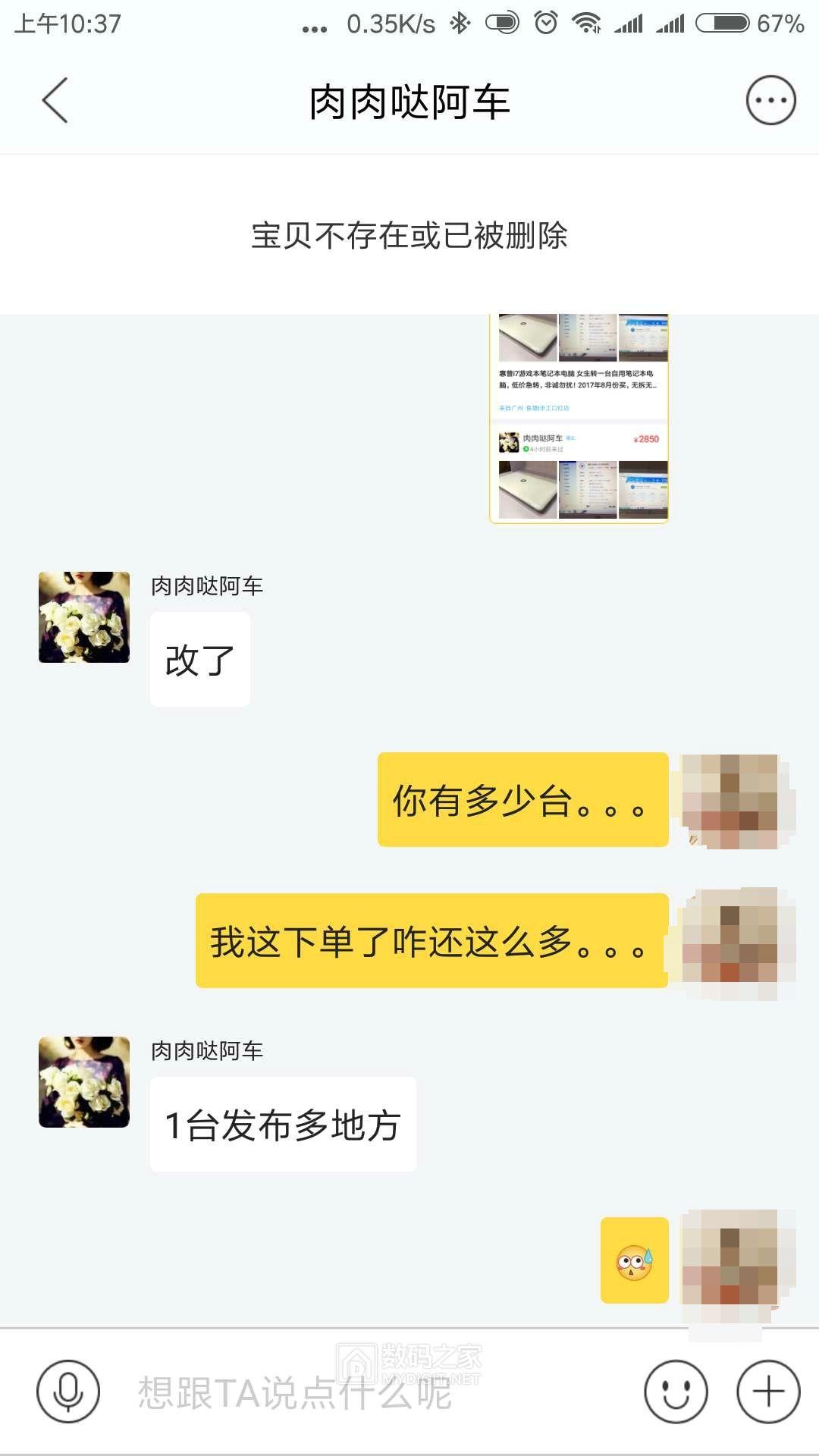 注意咸鱼笔记本骗局,i7 7700hq,1050TI,32G内存