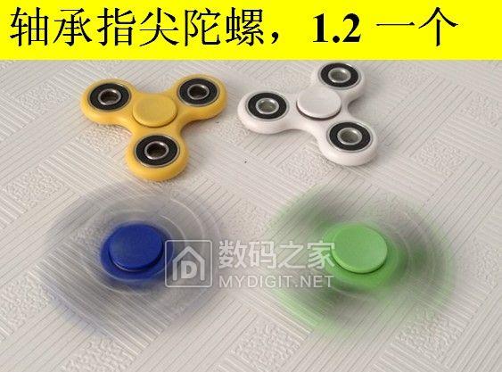 指尖陀螺1.2一个 ,七