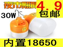30W内置电池灯4.9!5卷