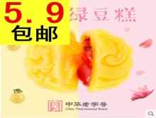邵永丰Q心绿豆糕5.9!