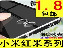 小米红米系列保护套1.8