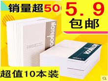 A5笔记本10本5.9!5卷