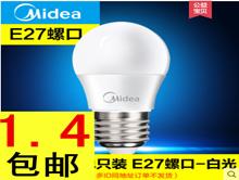 美的led灯泡1.4!免钉
