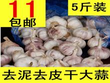 华光干大蒜5斤11.8!蓝